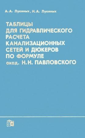 Таблицы Лукиных