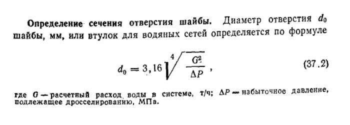 формула расчета дроссельной шайбы