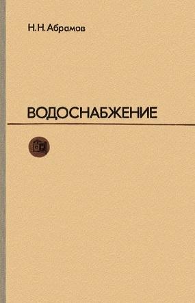 Водоснабжение Абрамов