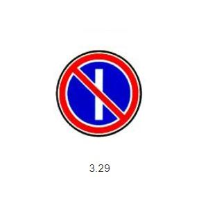 Знак 3.29